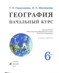 География, 6 класс, Начальный курс, Герасимова Т.П., Неклюкова Н.П., 2010