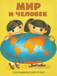 Мир и Человек, Географический атлас, 1988