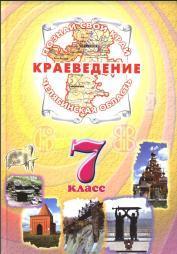 Краеведение, Челябинская область, 7 класс, учебник для основной школы, Шкребня Г.С., 2009