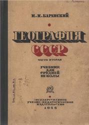 География СССР, 8 класс, Часть 2, Баранский Н.Н., 1933