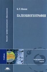 Палеобиогеография, Янин Б.Т., 2009