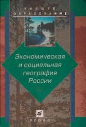 Экономическая и социальная география России, Хрущев А.Т., 2001