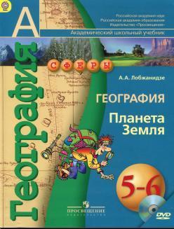 География, планета Земля, 5-6 классы, Лобжанидзе А.А., 2007