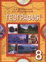География, учебник для 8 класса общеобразовательных учреждений, Домогацких Е.М., Алексеевский Н.И., 2013