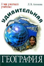 Удивительная география, Антонова Л.В., 2009