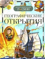 Географические открытия, Магидович В.И., Малофеева Н.Н., Широнина Е.В., 2009