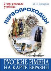 Первопроходцы, Русские имена на карте Евразии, Ципоруха М.И., 2010