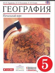 География, 5 класс, Начальный курс, Баринова И.И., Плешаков А.А., Сонин Н.И., 2014