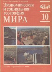 Экономическая и социальная география мира, 10 класс, Гладкий Ю.Н., Лавров С.Б., 1993