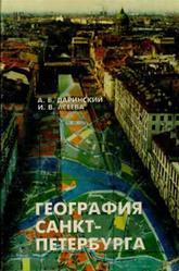 География Санкт-Петербурга, 8-9 класс, Даринский А.В., Асеева И.В., 1996
