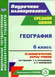 География, 6 класс, Технологические карты уроков, Бударникова Л.В., 2015
