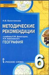 География, 6 класс, Методические рекомендации, Болотникова Н.В., 2014