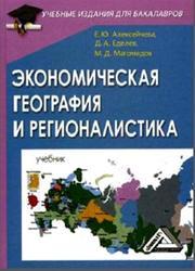Экономическая география и регионалистика, Алексейчева Е.Ю., Еделев Д.А., Магомедов М.Д., 2012