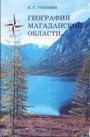 География Магаданской области, природа, Учебное nocoбие для учеников 8-9 классов, Головин О.С., 2003