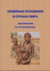 Семейные отношения в странах мира, Хрестоматия по страноведению, Грицак Ю.П., 2015