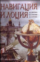 Навигация и лоция, Дмитриев В.И., Григорян В.Л., Катенин В.А., 2004