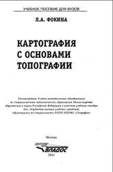 Картография с основами топографии, Фокина Л.A., 2005