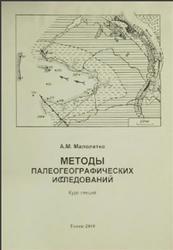 Методы палеогеографических исследований, Малолетко А.М., 2010