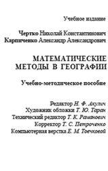 Математические методы в географии, Чертко Н.К., 2009