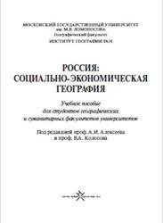 Россия, Социально-экономическая география, Алексеев А.И., Колосов В.А., 2013