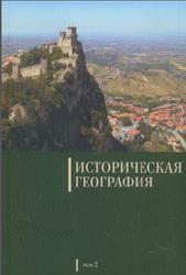 Историческая география, Том 2, Коновалов И.Г., 2014