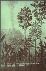 Палеогеография, Природные геосферы, образование и развитие, Лефлат О.Н., 2004
