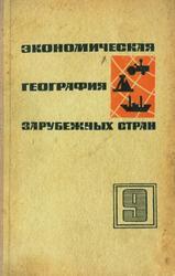 Экономическая география зарубежных стран, 9 класс, Максаковский В.П., 1968