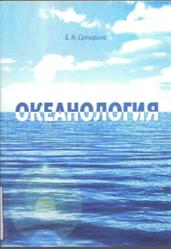 Океанология, Сутырина Е.Н., 2012