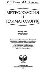 Метеорология и климатология, Хромов C.П., Петросянц М.А., 2001