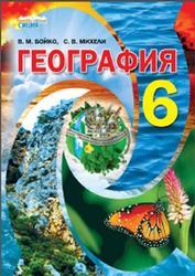 Общая география, 6 класс, Бойко В.М., Михели С.В., 2014