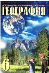 Общая география, 6 класс, Скуратович О.Я., Коваленко Р.Р., 2006