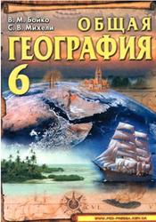 Общая география, 6 класс, Бойко В.М., Михели С.В., 2006