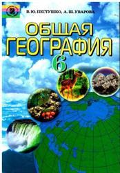Общая география, 6 класс, Пестушко В.Ю., Уварова А.Ш., 2006