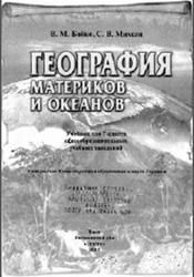 География материков и океанов, 7 класс, Бойко В.М., Михели С.В., 2011