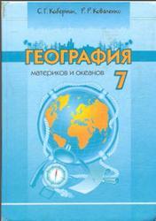 География материков и океанов, 7 класс, Коберник С.Г., Коваленко Р.Р., 2007