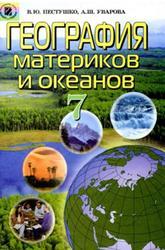 География материков и океанов, 7 класс, Пестушко В.Ю., Уварова А.Ш., 2007