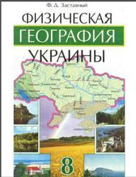 Физическая география Украины, 8 класс, Заставный Ф.Д.