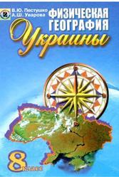 Физическая география Украины, 8 класс, Пестушко В.Ю., Уварова А.Ш., 2008