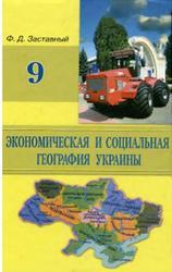 Экономическая и социальная география Украины, 9 класс, Заставный Ф.Д., 2007