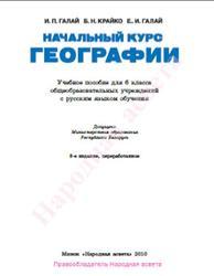 Начальный курс географии, 6 класс, Галай И.П., Крайко Б.Н., 2010