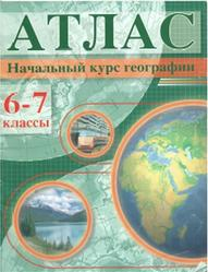 Начальный курс географии, 6-7 класс, Атлас, Галай И.П., 2011