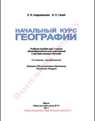 Начальный курс географии, 7 класс, Андриевская З.Я., Галай И.П., 2011