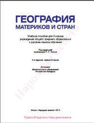 География материков и стран, 8 класс, Лопуха П.С., 2014
