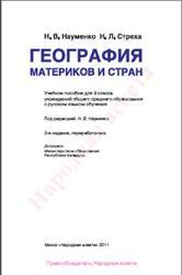 География материков и стран, 9 класс, Науменко Н.В., Стреха Н.Л., 2011