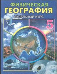 Физическая география, 5 класс, Начальный курс, Гулямов П., Курбаниязов Р., 2007