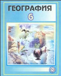 Физическая география материков и океанов, 6 класс, Соатов А., Абдулкасымов А., 2009