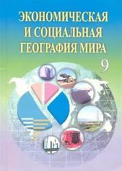 Экономическая и социальная география мира, 9 класс, Каюмов А., Сафаров И., Тиллабаева М., 2006