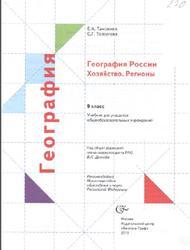 География России, Хозяйство, Регионы, 9 класс, Таможняя Е.А., Толкунова С.Г., 2013