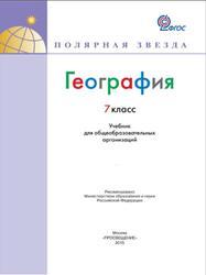 География, 7 класс, Земля и люди, Кузнецов А.П., Савельева Л.Е., Дронов В.П., 2014
