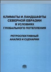 Климаты и ландшафты Северной Евразии в условиях глобального потепления. Ретроспективный анализ и сценарии, Величко А.А., 2010